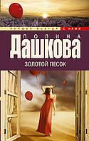 Дашкова П.В. Золотой песок