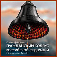 Меринов А. (художник) Иллюстрированный Гражданский кодекс Российской Федерации. В рисунках Алексея Меринова