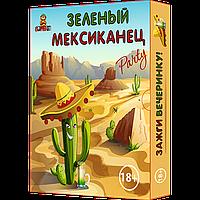 Зелений мексиканець (російською мовою)
