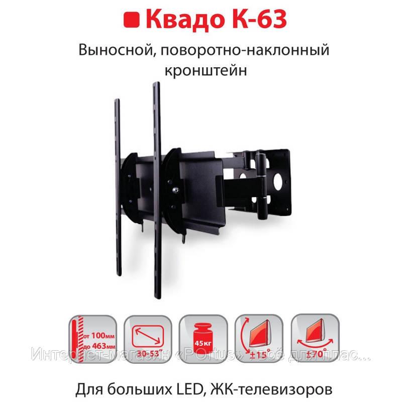 Кронштейн К-63 (крепление) настенный выносной поворотно-наклонный для больших LED,ЖК телевизоров (черный)KVADO