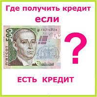 Где получить кредит если есть кредит ?