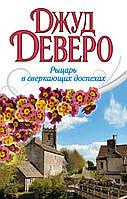 Деверо Д. Рыцарь в сверкающих доспехах