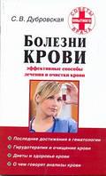 Дубровская С.В. Болезни крови. Эффективные способы лечения и очистки крови