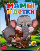 Шляхов А.Л. Мамы и детки