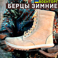 """Зимові Берци Армійські Нові """"Всюдихід"""" на шерсті v_2"""