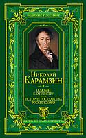 Карамзин Н.М. О любви к Отечеству. История государства Российского