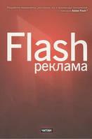 Финкэнон Джейсон Flash-реклама. Разработка микросайтов,рекламных игр и фирменных приложений с пом