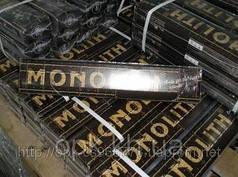 Электроды Монолит, диаметр 3 мм, 2.5 кг.