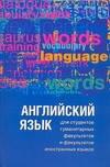 Кочетова Л.А. Английский язык для студентов гуманитарных факультетов и факультетов иностранных