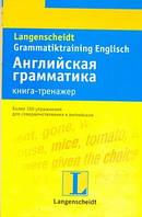 Гальстер Г. Английский язык. Книга-тренажер