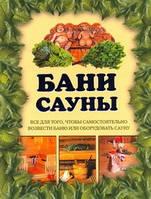 Балашов К.В. Бани. Сауны