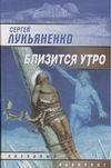 Лукьяненко С. В. Близится утро