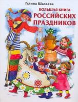 Шалаева Г.П. Большая книга Российских праздников