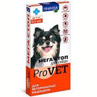 Мега Стоп ProVET Капли от внешних и внутренних паразитов для собак до 4 кг, 4 пипетки