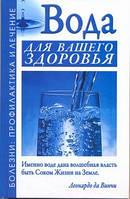 Джерелей А.Н. Вода для вашего здоровья