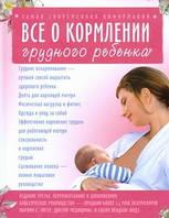 Эйгер Марвин С. Все о кормлении грудного ребенка