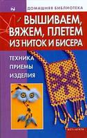 Бычкова Е.Р. Вышиваем, вяжем, плетем из ниток и бисера. Техника, приемы, изделия