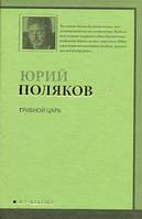 Поляков Ю.М. Грибной царь