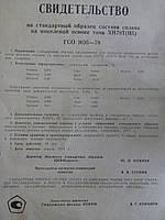 Образец( Н5) сплава на Никелевой основе ХН78Т  ГСО1635-84П, фото 1