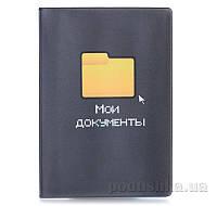 Обложка для паспорта ZIZ Мои документы ZIZ-10014