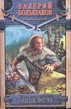 Большаков В. Закон меча