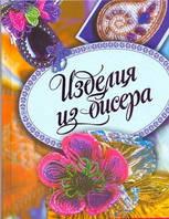 Полянская А.И. Изделия из бисера