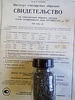 Стандартные образцы химического анализа ,сталь легированного типа  38Х2Ю (С14) ГСО 1640-79