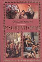 Кравчук А. Императоры