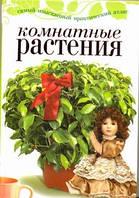 Капранова Е.Г. Комнатные растения