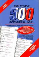 Мои первые 500 французских слов. Самый быстрый способ выучить французский язык