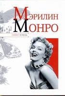 Надеждин Н.Я. Мэрилин Монро