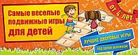 Парфенова И.И. Самые веселые подвижные игры для детей