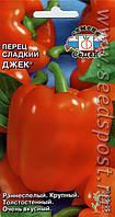 Семена Перец сладкий Джек  0,1 грамма  Седек