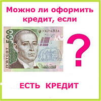 Можно ли оформить кредит если есть кредит ?