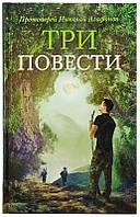 Три повести. Протоиерей Николай Агафонов, фото 1