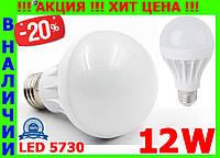 Яркая! 12W Е27 Экономная светодиодная лампа! LED лампа! КАЧЕСТВО!