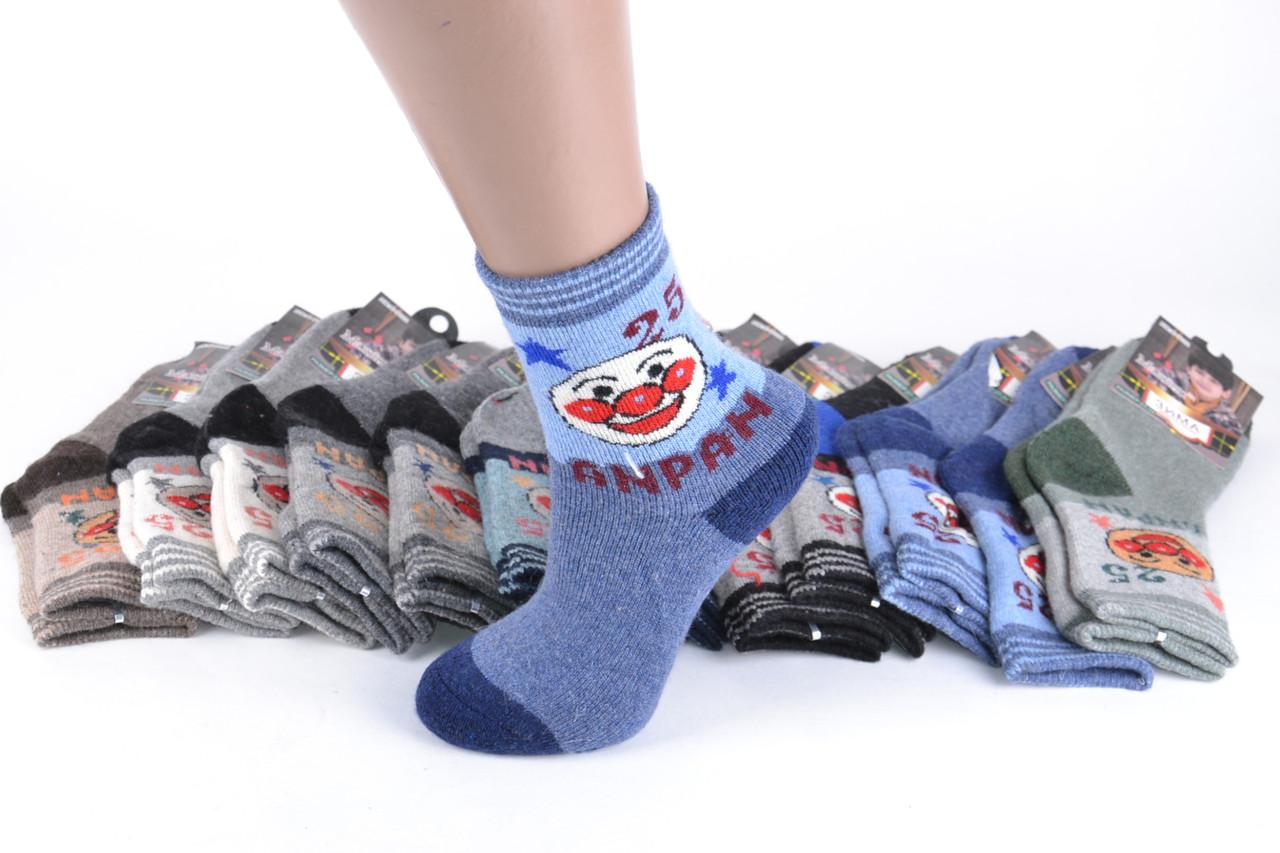 Детские шерстяные носки на мальчика р.11-18 (C720-2/S) | 12 пар
