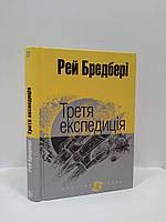 Богдан (Худ) МС Бредбері Третя експедиція (Маєстат слова)