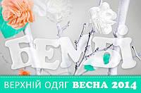 """Новая коллекция верхней одежды """"Весна 2014"""""""