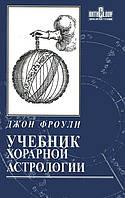 Учебник хорарной астрологии. Фроули Д.