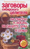 Погожева Лариса Заговоры сибирского целителя на счастье и любовь, на защиту дома и семьи