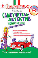 Рыжак Н.А. Самоучитель-детектив итальянского языка для начинающих (+CD)