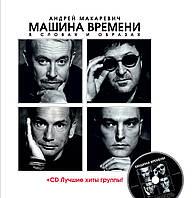 """Макаревич А.В. """"Машина Времени"""" в словах и образах (+CD)"""