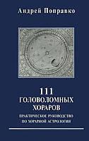 111 головоломных хораров. Практическое руководство по хорарной астрологии. Поправко А.