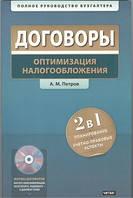 Петров А. М. Договоры. Оптимизация налогообложения  + СD