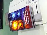 Друк малими тиражами книг, фото 6