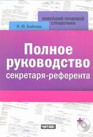 Байкова И.Ю. Полное руководство секретаря-референта
