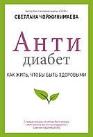 Чойжинимаева С.Г. Антидиабет. Ваш новый образ жизни