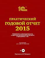 """Фирма """"1С"""" Практический годовой отчет за 2015 год"""