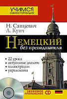 Санцевич Н.А., Кунч Л. Немецкий без преподавателя + CD